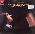 ムーティのチャイコフスキー/交響曲第5番 英EMI オリジナル盤 2822 LP レコード