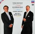 ボレット&デュトワのチャイコフスキー&ラフマニノフ/ピアノ協奏曲集 独DECCA 2923 LP レコード