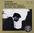 クライバーンのチャイコフスキー/ピアノ協奏曲第1番 独RCA 2923 LP レコード