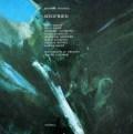 ヤノフスキのワーグナー/「ジークフリート」    独ETERNA 2934 LP レコード