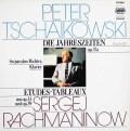リヒテルのチャイコフスキー&ラフマニノフ/ピアノ作品集    独ETERNA 2949 LP レコード