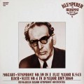 クレンペラーのモーツァルト&バッハ・イン・ブダペスト  ハンガリーHUNGAROTON 2997 LP レコード