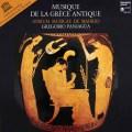パニアグアの古代ギリシャの音楽       仏HM 3002 LP レコード