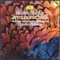 アバドのマーラー/交響曲第7番「夜の歌」 独DGG 3013 LP レコード
