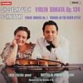 ドゥビンスキー&エドリナのショスタコーヴィチ&シュニトケ/ヴァイオリンソナタ集   英chandos 3026 LP レコード