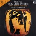 パニアグアの古代ギリシャの音楽  仏HM 3027 LP レコード