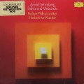 カラヤンのシェーンベルク/交響詩「ペレアスとメリザンド」    独DGG 3030 LP レコード