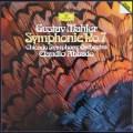 アバドのマーラー/交響曲第7番「夜の歌」 独DGG 3041 LP レコード
