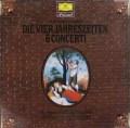 【未開封】 カラヤンのヴィヴァルディ/「四季」、ヴァイオリン協奏曲集 独DGG 3102 LP レコード