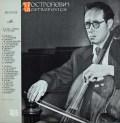 ロストロポーヴィチのチェロ愛想曲集(ショパン、ラフマニノフほか) ソ連Melodiya 3104 LP レコード