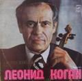 コーガンのチャイコフスキー/憂鬱なセレナードほか ソ連Melodiya 3104 LP レコード