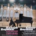 ベルマンのムソルグスキー/「展覧会の絵」ほか ソ連Melodiya 3106 LP レコード