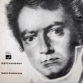 グリンベルクのベートーヴェン/ピアノソナタ「熱情」「月光」「悲愴」 ソ連Melodiya 3106 LP レコード