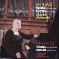ニコラーエワのバッハ/7つのトッカータから3曲ほか ソ連Melodiya 3112 LP レコード