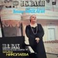 ニコラーエワのバッハ/フランス組曲第1&2番 ソ連Melodiya 3112 LP レコード