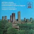 アンセルメのメンデルスゾーン/交響曲第4番「イタリア」ほか 英DECCA 2932 LP レコード