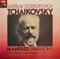 ロストロポーヴィチのチャイコフスキー/マンフレッド交響曲 英EMI 2832 LP レコード