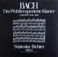 リヒテルのバッハ/平均律クラヴィーア曲集第1巻 独eurodisc 3023 LP レコード