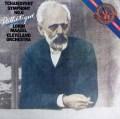 マゼールのチャイコフスキー/交響曲第6番「悲愴」 蘭CBS 2914 LP レコード