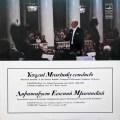 ムラヴィンスキーのバルトーク/弦楽器、打楽器とチェレスタのための音楽ほか ソ連Melodiya 3010 LP レコード