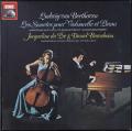 デュ・プレ&バレンボイムのベートーヴェン/チェロソナタ全集 仏EMI(VMS) 2746 LP レコード