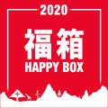 LRG 福箱 HAPPY BOX 2020
