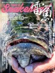 雷魚 Power of Snakehead 2018