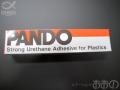 PANDO パンドー(フックホールシーラー)150ml