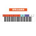 LTO1用EDPバーコードラベル 1700-00