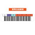 LTO2用EDPバーコードラベル 1700-0V2