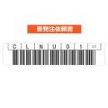 LTO UCC用EDPバーコードラベル 1700-CNHU