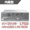 HP LTO3 内蔵ドライブ EH841B