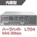 HP LTO4 Ultrium 1760 SASテープドライブ(内蔵型) B (EH919B)