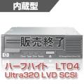 HP LTO4 Ultrium 1760 SCSIテープドライブ(内蔵型) B (EH921B)