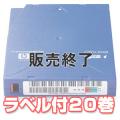 HP LTO1 Ultrium C7971AN (ラベル付/20巻パック)