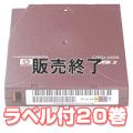 HP LTO2 Ultrium C7972AN (ラベル付/20巻パック)