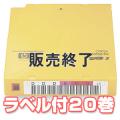 HP LTO3 Ultrium C7973AN (ラベル付/20巻パック)