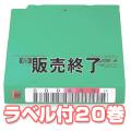 HP LTO4 Ultrium C7974AN (ラベル付/20巻パック)