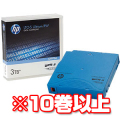 HP LTO-5 Ultrium C7975A (10巻以上)