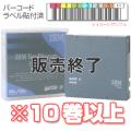 IBM ボルシルラベル付 LTO3 カートリッジ 96P1470