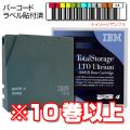 IBM ボルシルラベル付 LTO4 カートリッジ 95P4437