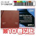 IBM ボルシルラベル付 LTO5 カートリッジ 46X6666