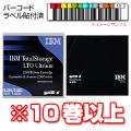 IBM ボルシルラベル付 LTO6 カートリッジ 00V7590L