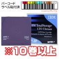 IBM ボルシルラベル付 LTO7 カートリッジ 38L7302L