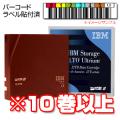 IBM ボルシルラベル付 LTO8 カートリッジ 01PL041L