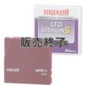 マクセル LTO5 LTOU5/1500 XJ B