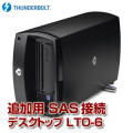 mLogic mTape LTO-6 追加用SAS