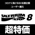 LTO Ultrium8 最安値