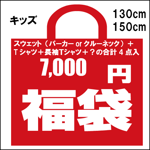 【予約販売!!】2020年 LGM 福袋[7,700円]【キッズ福袋】【130cm】【150cm】