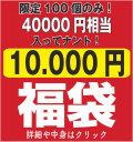 【予約販売!!】2020年 LGM 福袋[11,000円]【メンズ福袋】